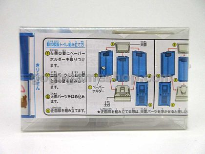 Miniature Model Japanese Public Toilet